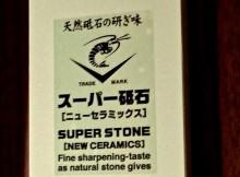 NAIWA 10,000 Super Stone